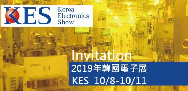 WiseChip Participates in Korea Electronics Show 2019,10/8-10/11- No. HallB-G129